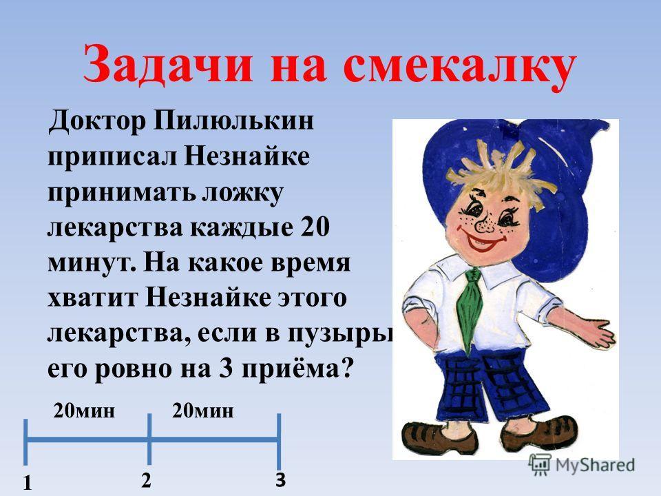 Советские задачи картинки на смекалку