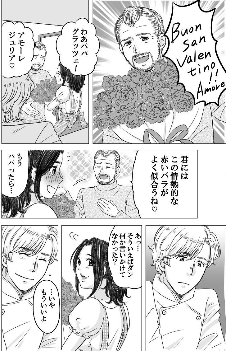 バレンタインのドキドキ感がたまらない!!「やせっぽちとふとっちょ」10年後のバレンタイン編!!