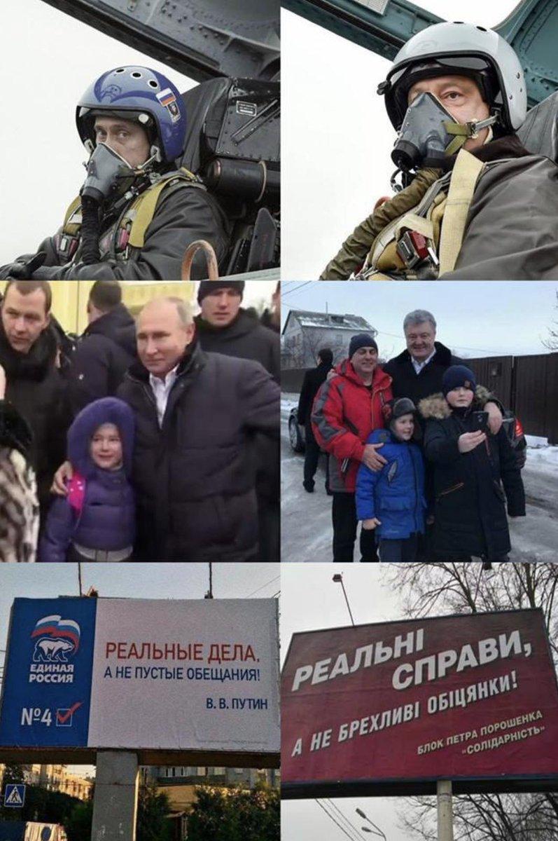 Грынив о повторении предвыборного слогана Путина в кампании Порошенко: Важно содержание, а не былое применение - Цензор.НЕТ 4126