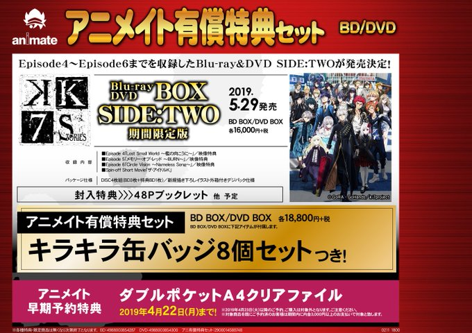 【予約情報】5/29発売、BD・DVD『K SEVEN STORIES Blu-ray BOX SIDE:TWO』予約受