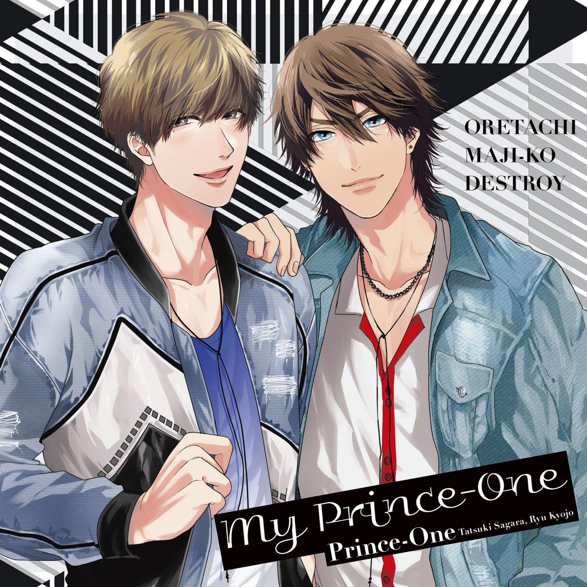 【『俺たち #マジ校デストロイ』情報✨】 JOYSOUNDにて『My Prince-One』#カラオケ 好評配信中!🎊 お友達とたくさん歌って盛り上がってください~!😊🎶  🎧My Prince-One / Prince-One[相良辰生(CV #佐藤拓也 さん)、京条 竜(CV #田丸篤志 さん)] 🎙️選曲番号:436188