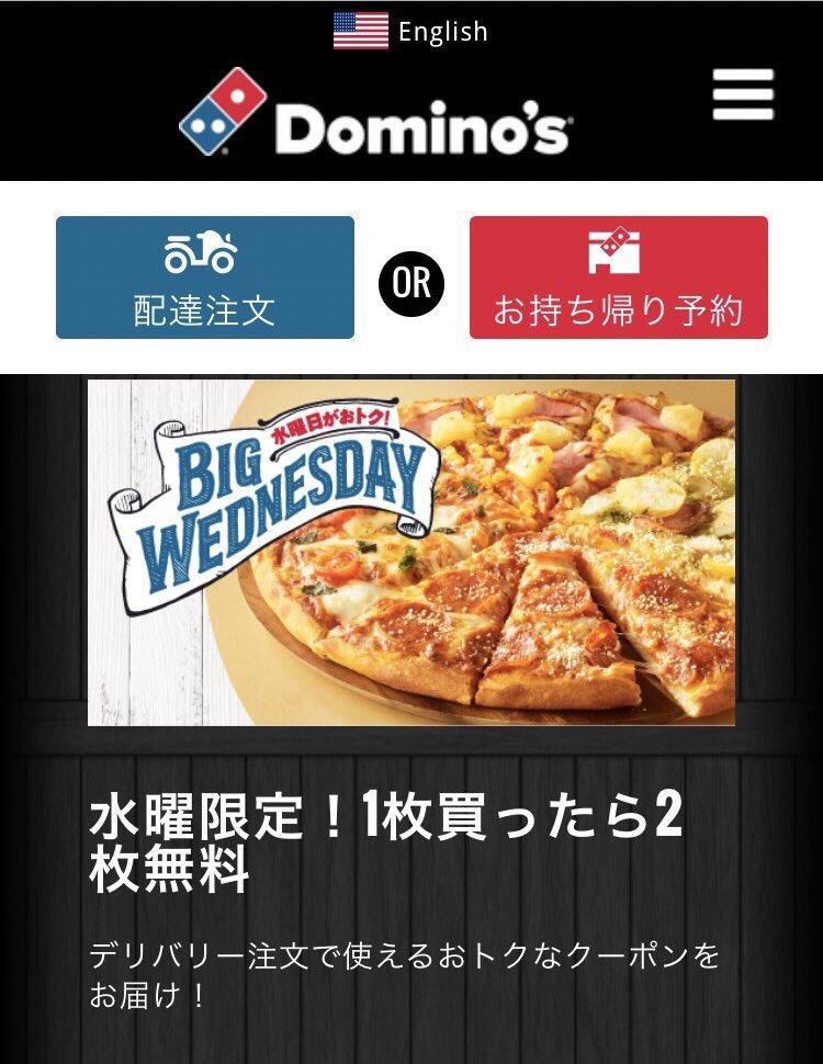 ドミノピザ、正気か??????(最高)