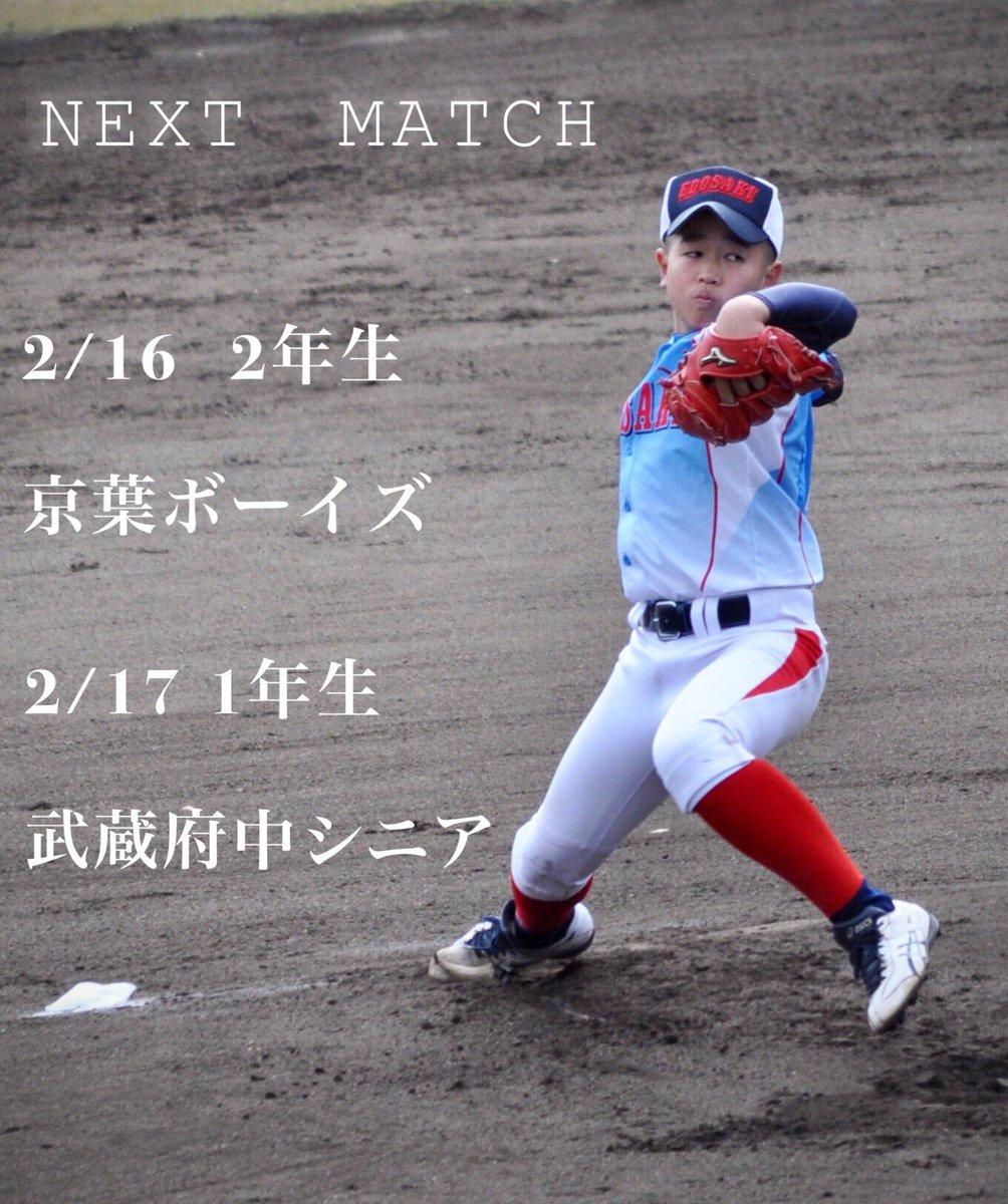 ボーイズ 江戸崎
