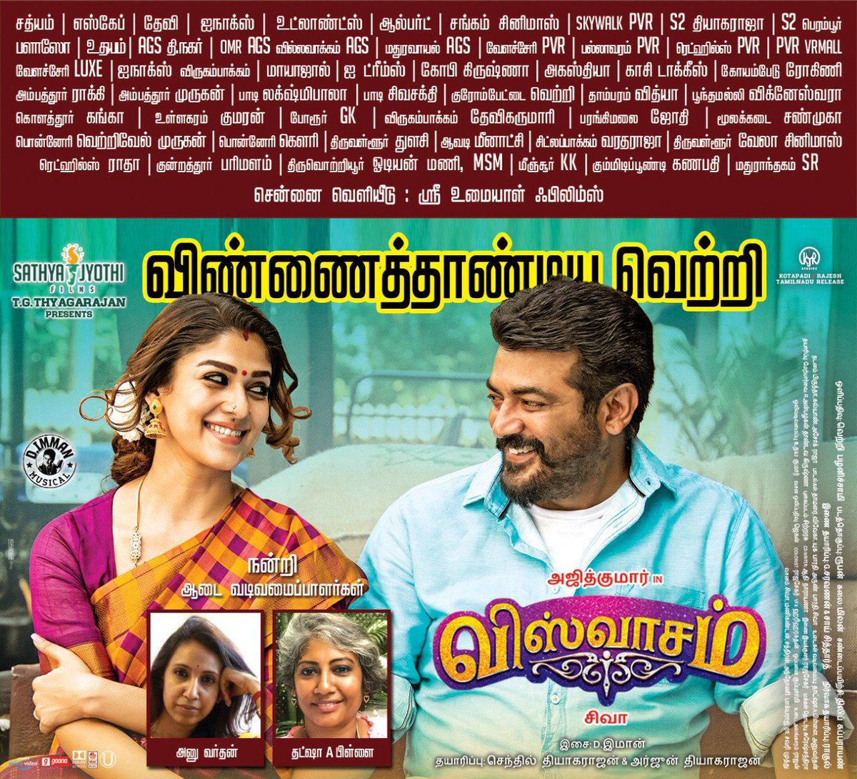 Hearty Thanks to our Costume Designers, Dhatsha A Pillai & Anu Vardhan from the entire team of Sathya Jyothi Films.  #Viswasam tomorrow's paper ad.  @directorsiva @SureshChandraa @immancomposer @vetrivisuals @AntonyLRuben @dhilipaction @DoneChannel1
