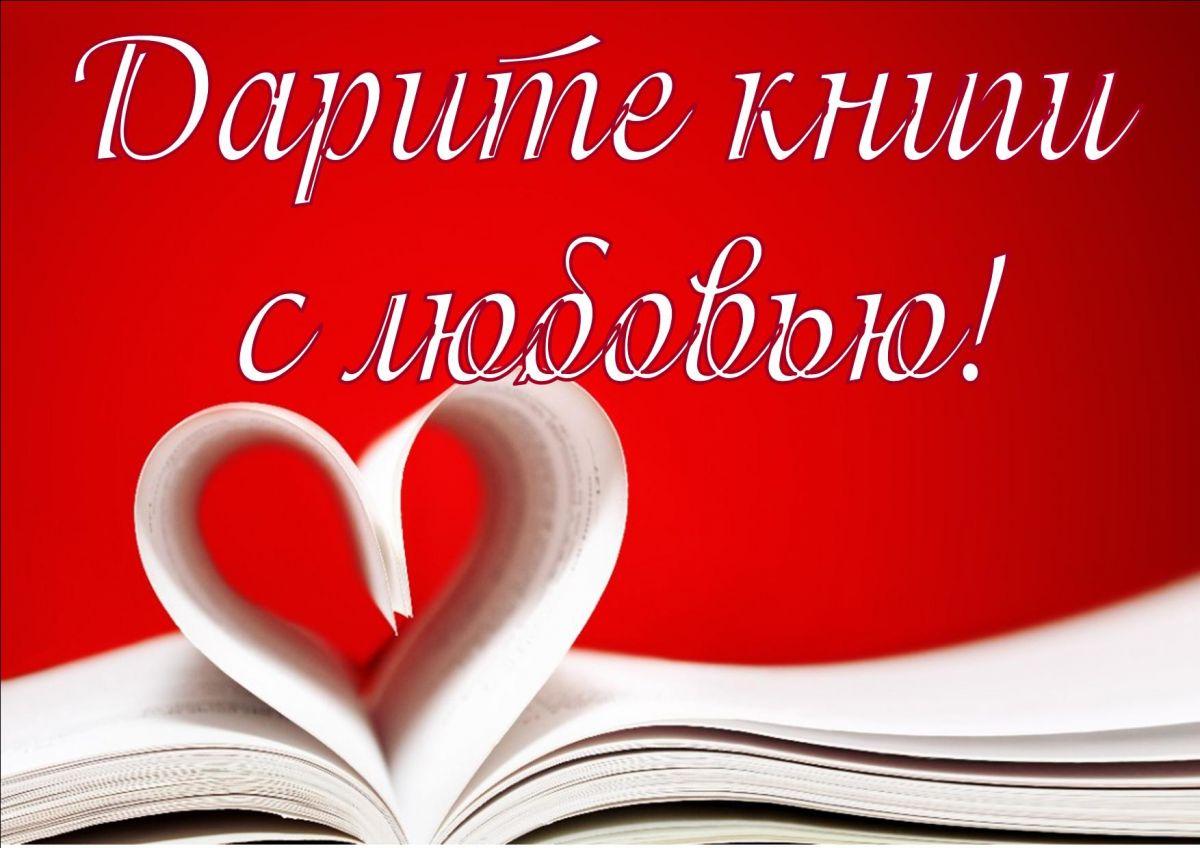 Дарите книгу с любовью картинки