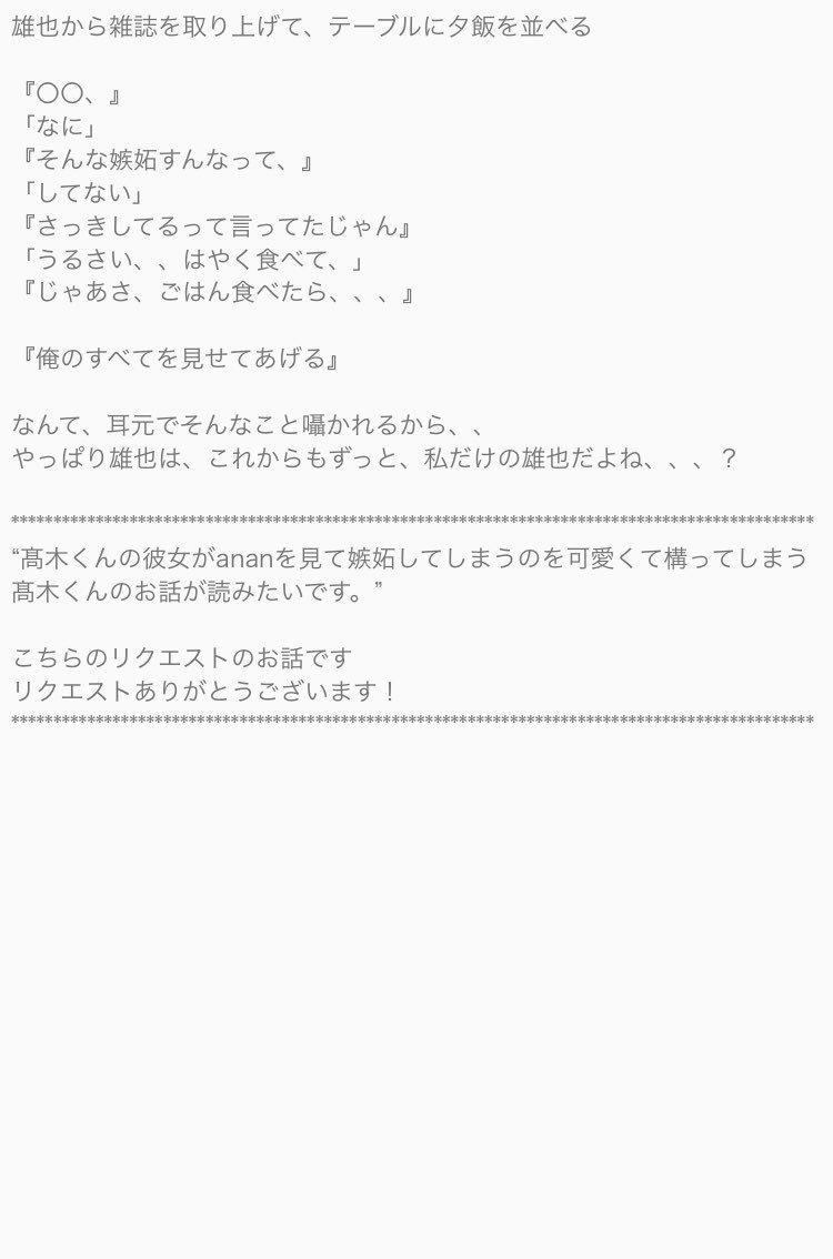 ツイッター 高木 雄也