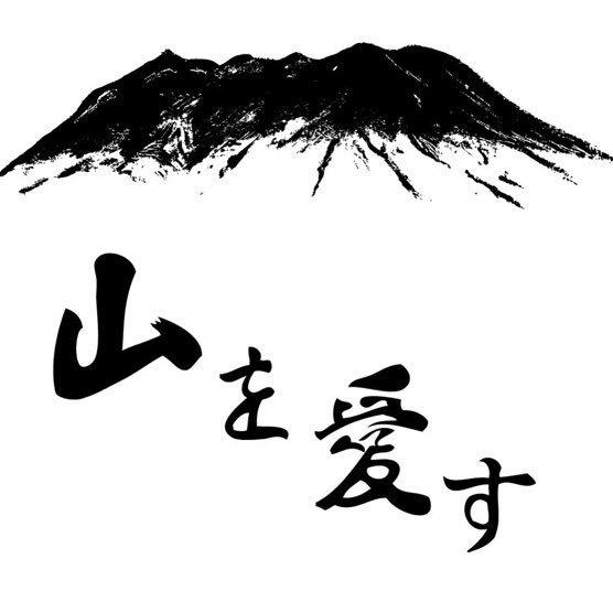 山イラスト Hashtag On Twitter
