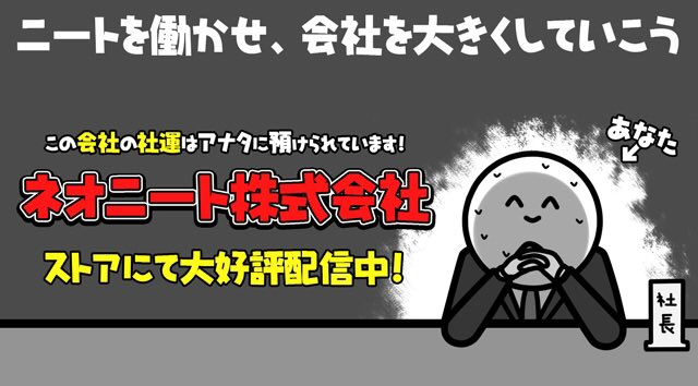 総額 5849億7211万円 を稼ぎました!「ネオニート株式会社」 #アプリ #ニート #ゲーム #無料