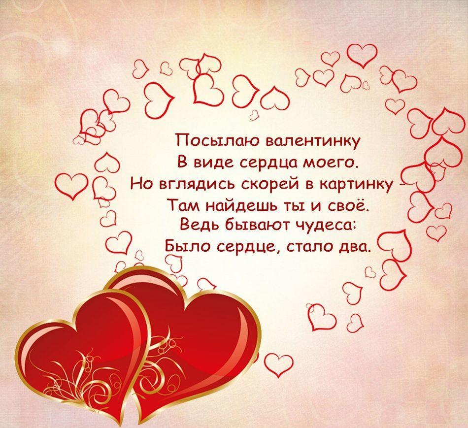 Скрапбукинга своими, с днем святого валентина открытка любимой
