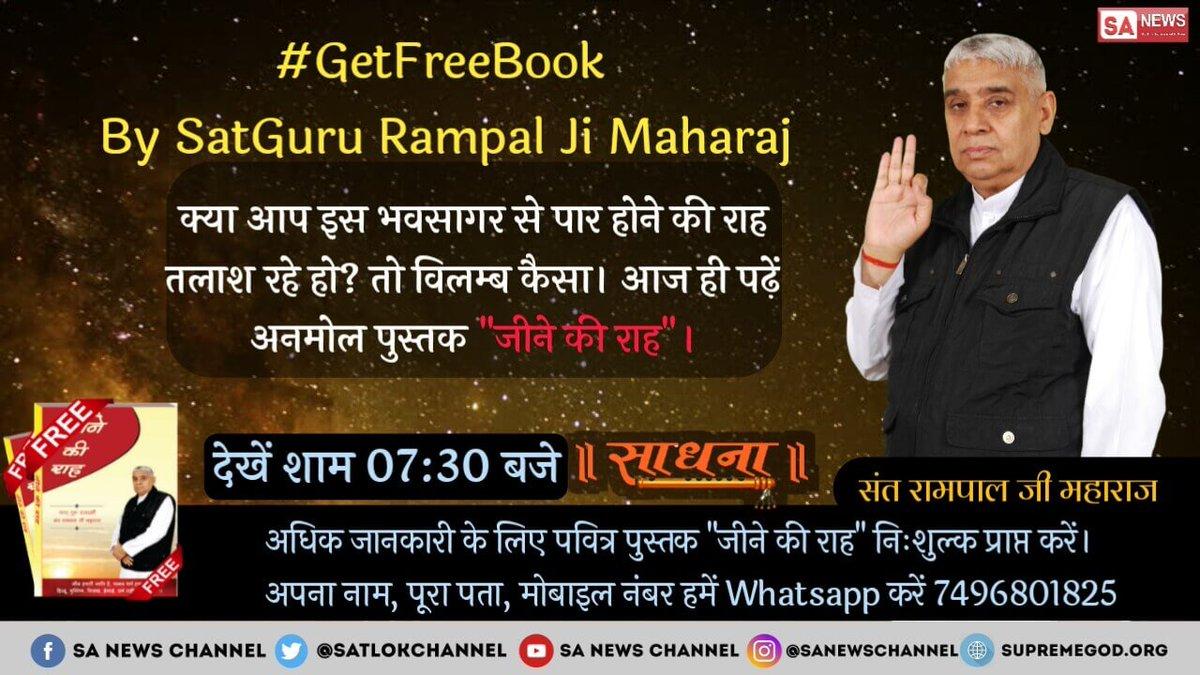 काल,जम जौरा,14 करोड़ जम के दूत सिर्फ कबीर परमात्मा  से डरते हैं।इसलिए भगवान के विधान को गुरु के शरणागत होकर समझें।और #भगवान_से_डरो  भक्ति करो मोक्ष प्राप्त करो।  Must watch साधना tv at 7:30 pm @AnupamPKher @rashtrapatibhvn  @imVkohli  @akshaykumar