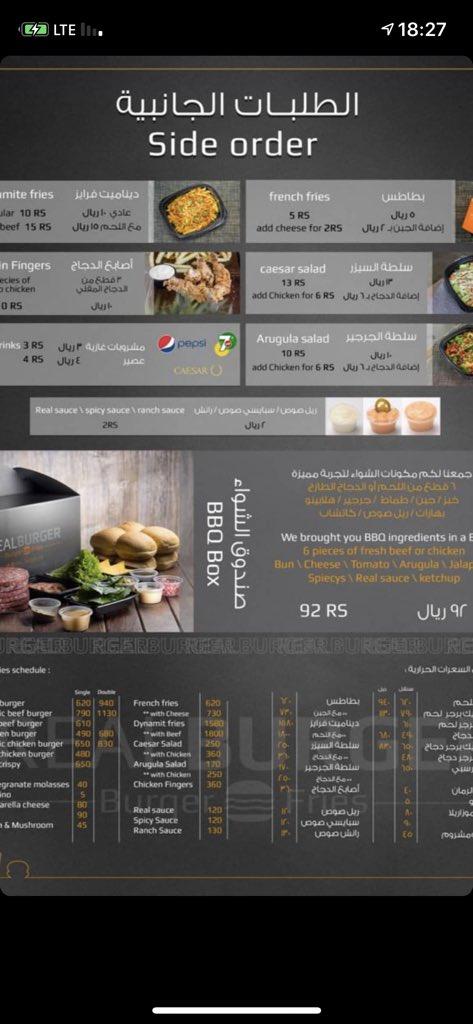 The Real Burger ريل برجر On Twitter صندوق الشواء Bbq Box اختيارك لـ ٦ قطع من اللحم أو الدجاج والإضافات ومكونات البرجر الأساسية من الخبز والخضار الطازج تجربة مميزة لطلعاتكم