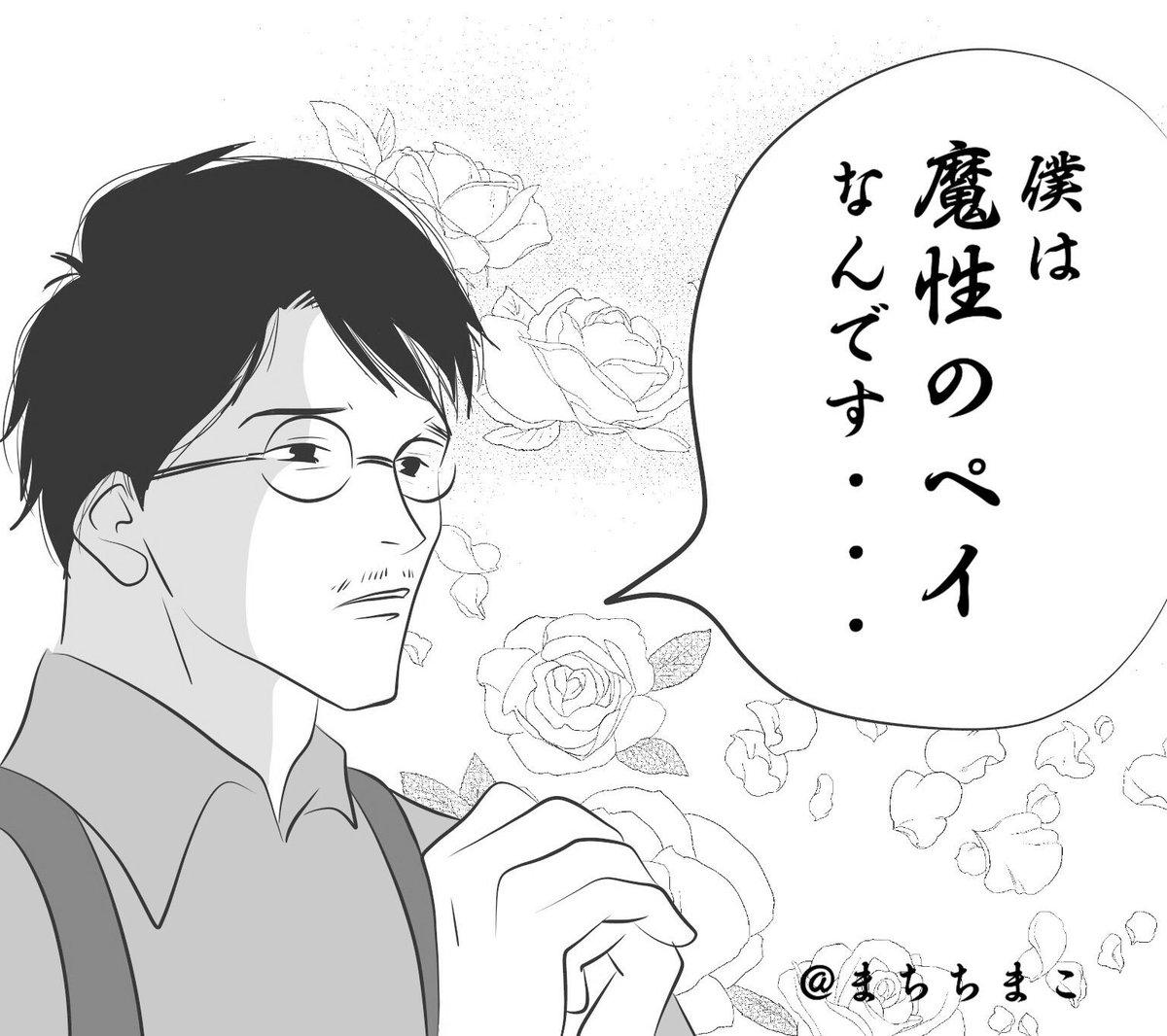 マチチマコ's photo on 真一さん