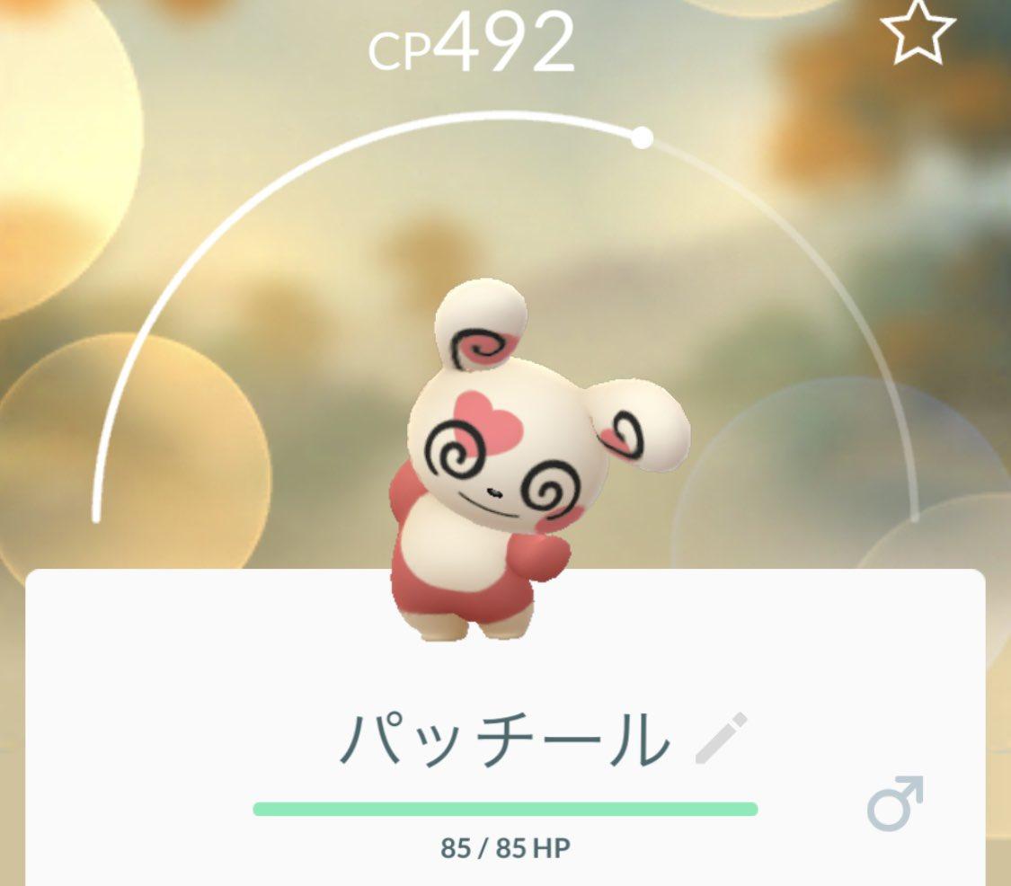 獲得 を go ポケモン ハート