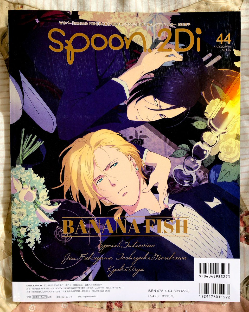 All right, I finally got around to taking some pics of my recent #BANANAFISH magazines and posters!   First up is spoon.2Di Vol. 44. My copy is a bit scuffed up, as you can see. It was one of the last copies Amazon JP had in stock, so I&#39;m lucky. <br>http://pic.twitter.com/pHRjEpKqN7