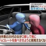 バレンタインになるとこの事故思い出すわ…。ちゃんと前見て車を運転して!