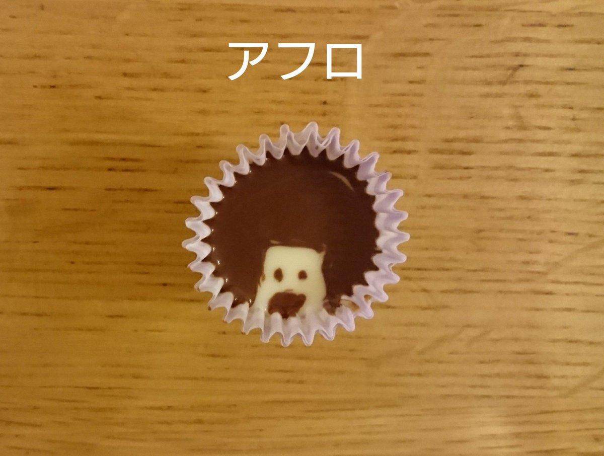 次女の手作りチョコレート なぜそのデザイン。