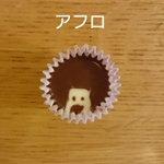 次女の手作りチョコレートが個性的すぎる!こんなの貰ってみたい!