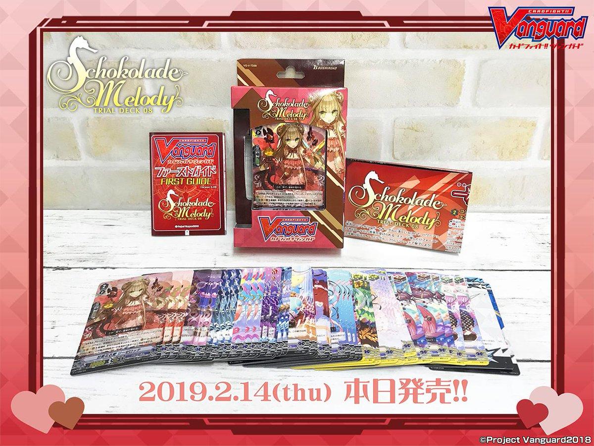 ブシロード カードファイト!! ヴァンガード トライアルデッキ第8弾 Schokolade Melody VG-V-TD08に関する画像15