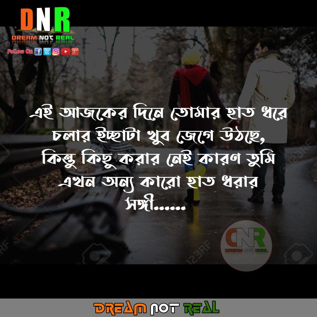 DreamNotReal #ইচ্ছা #dream #dream_not_real