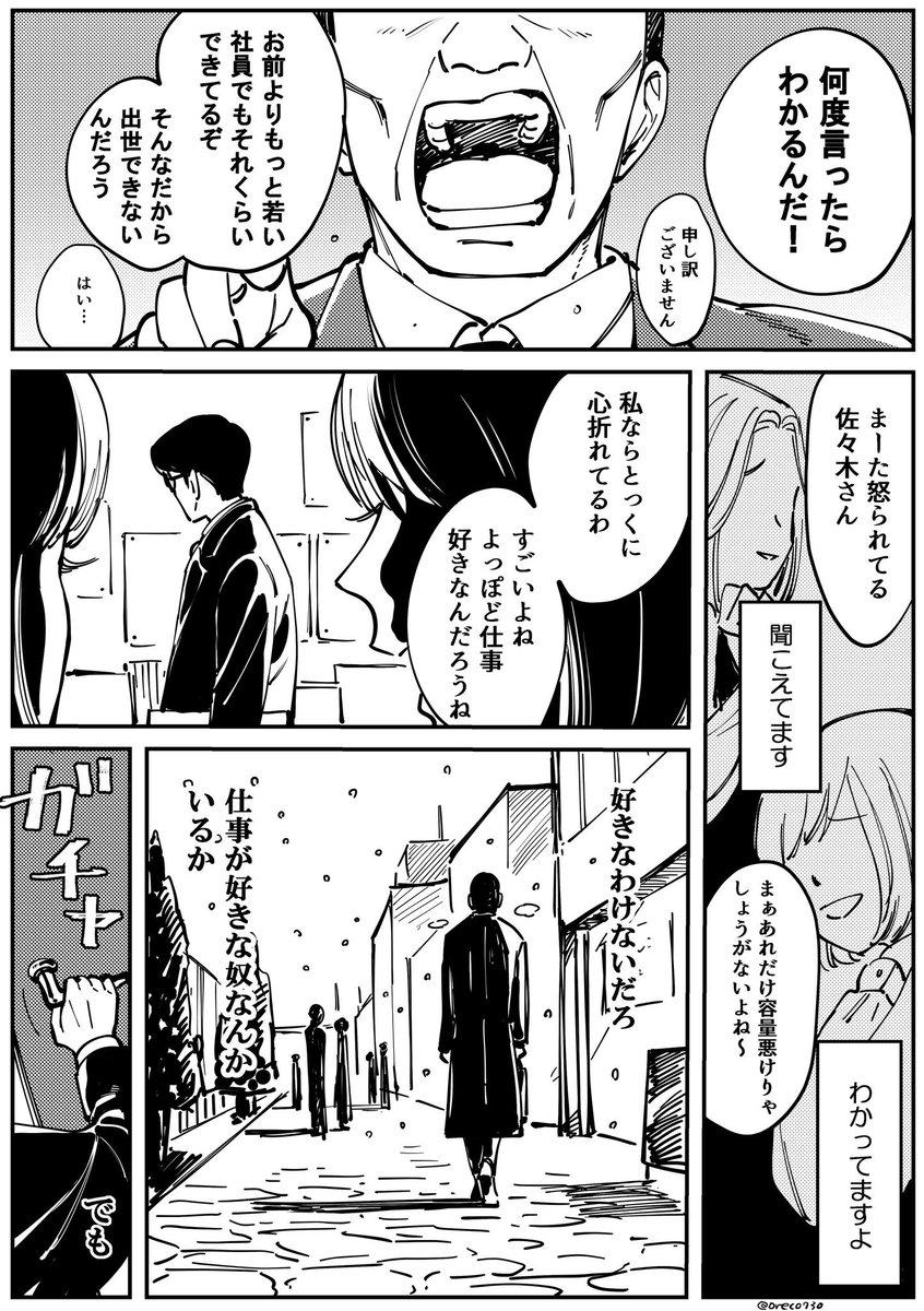 橘オレコ@3巻2/12発売さんの投稿画像