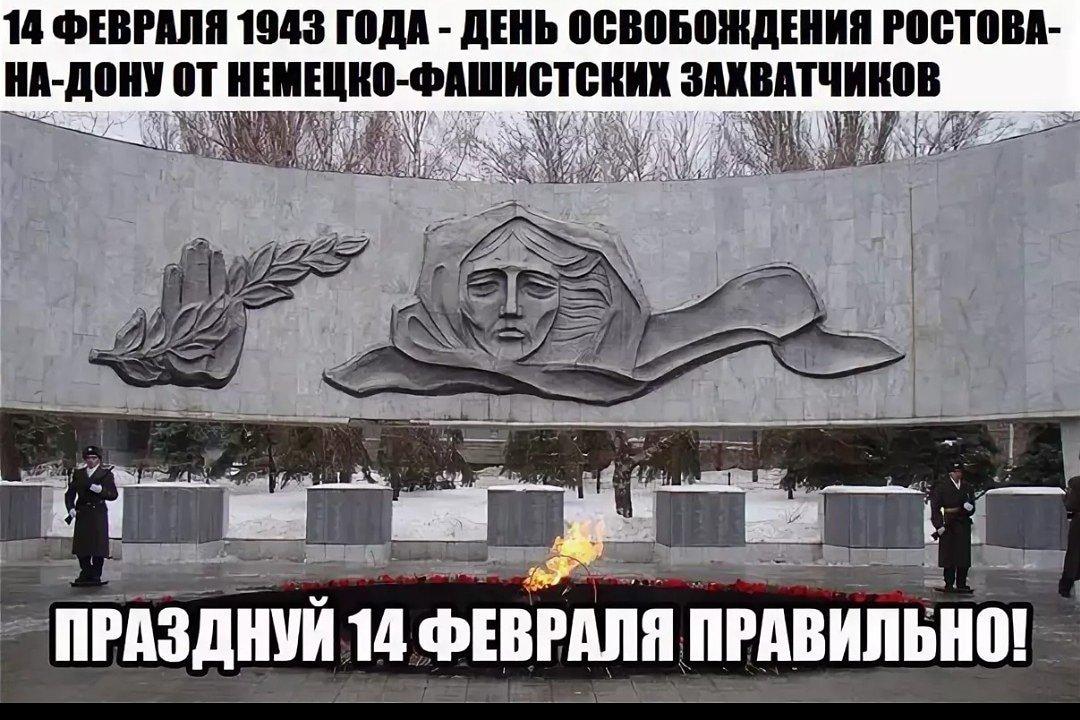 Открытки на день освобождения ростова
