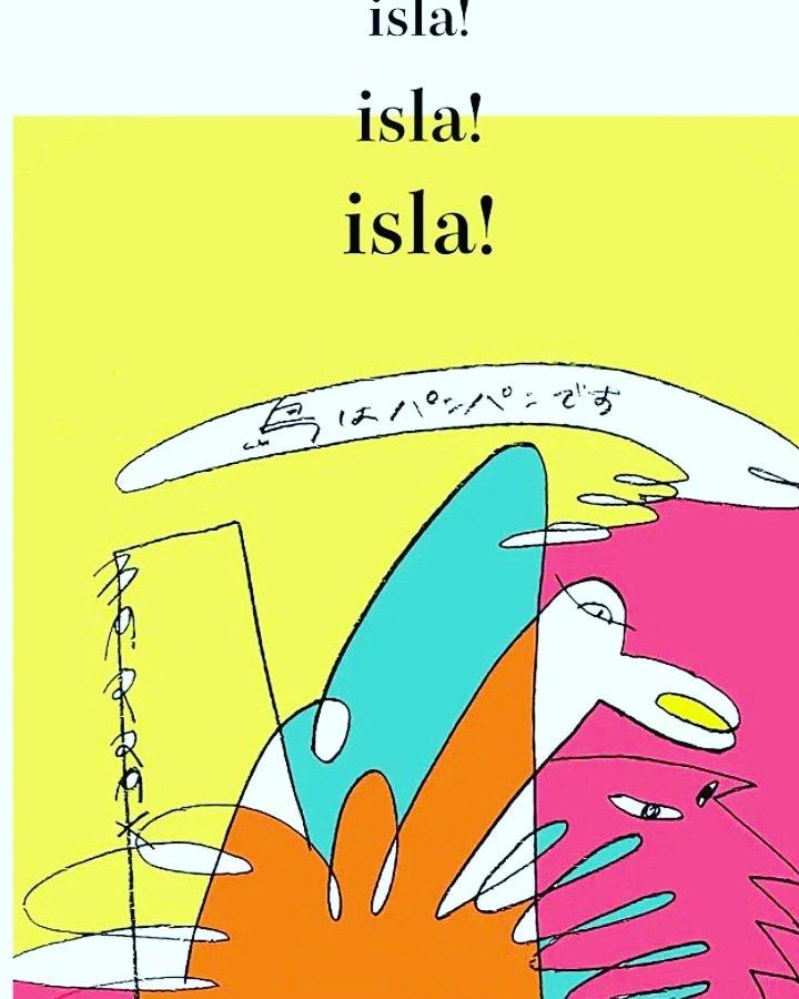 【演劇公演やります!】 演出家・篠田千明さんと沖縄の美術家、職人集団BARRAKと一緒に神里雄大さん原作の「イスラ!イスラ!イスラ!」に挑んでおります。 3月9(土),10(日),16(土),17(日)に沖縄県那覇市で上演! お越しください!間違いなくおもしろい作品にると思う http://barrack.strikingly.com/
