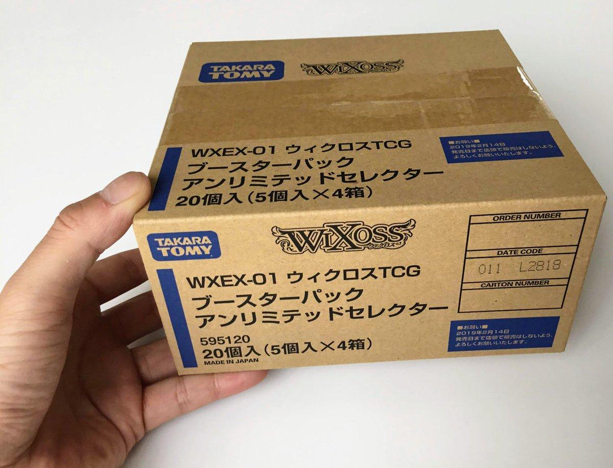 ウィクロス WX-EX01 TCG ブースターパック アンリミテッドセレクター カートンに関する画像11