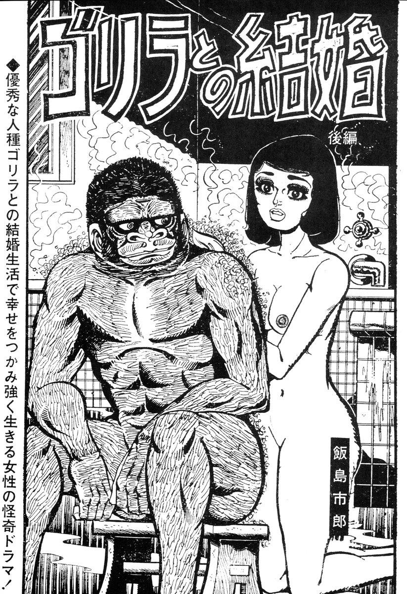 昭和のエロ漫画