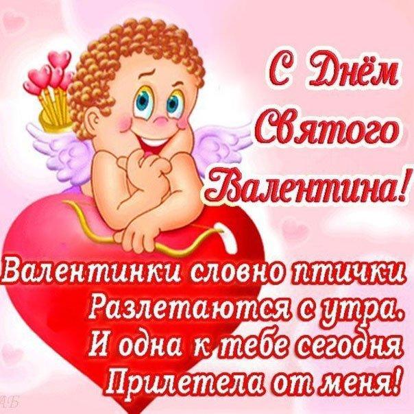 Поздравление молодоженам, открытка прикольная с днем влюбленных