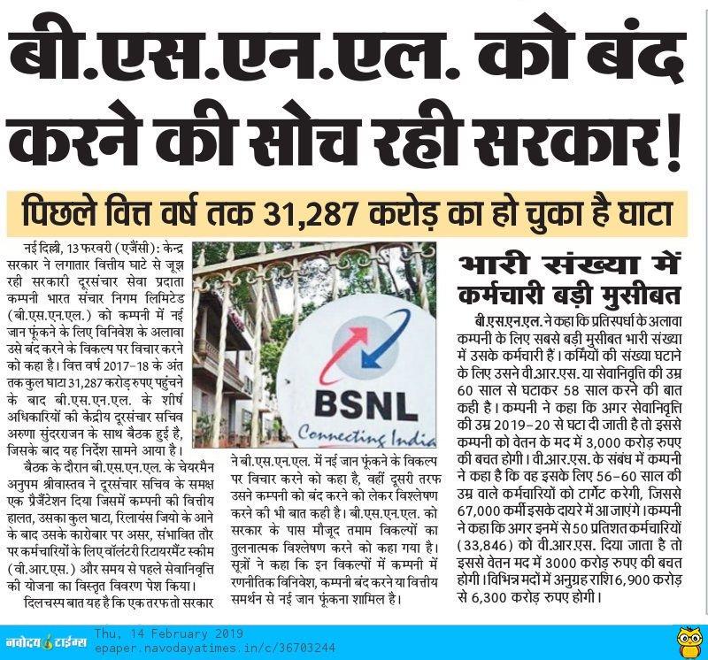 जब @NarendraModi सरकार का आशीर्वाद @RelianceJio को है, तो @BSNLCorporate को बंद कर ही देना चाहिए.   आखिर, तमाम सरकारी कंपनियों को कमजोर क्यों किया जा रहा है? @NavodayaTimes