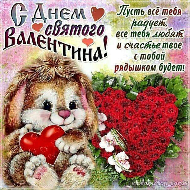 Открытки и поздравления с днем всех влюбленных