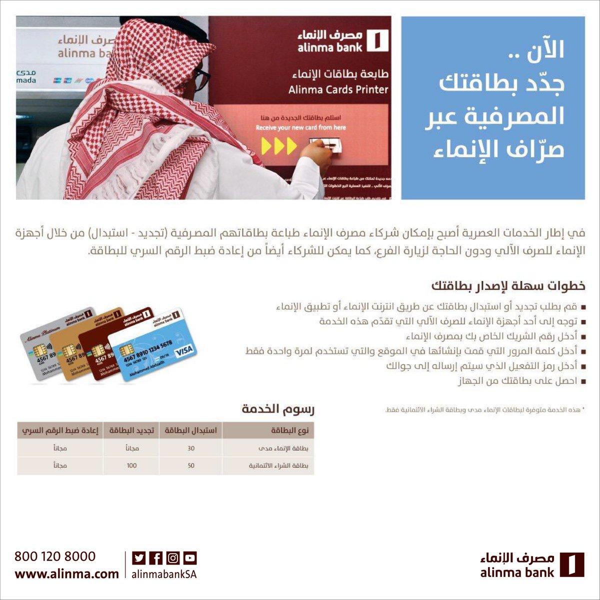 مصرف الإنماء On Twitter خدمات الإنماء يمكنك الآن تجديد بطاقتك المصرفية عبر صراف الإنماء Https T Co Whsbo3mvwq