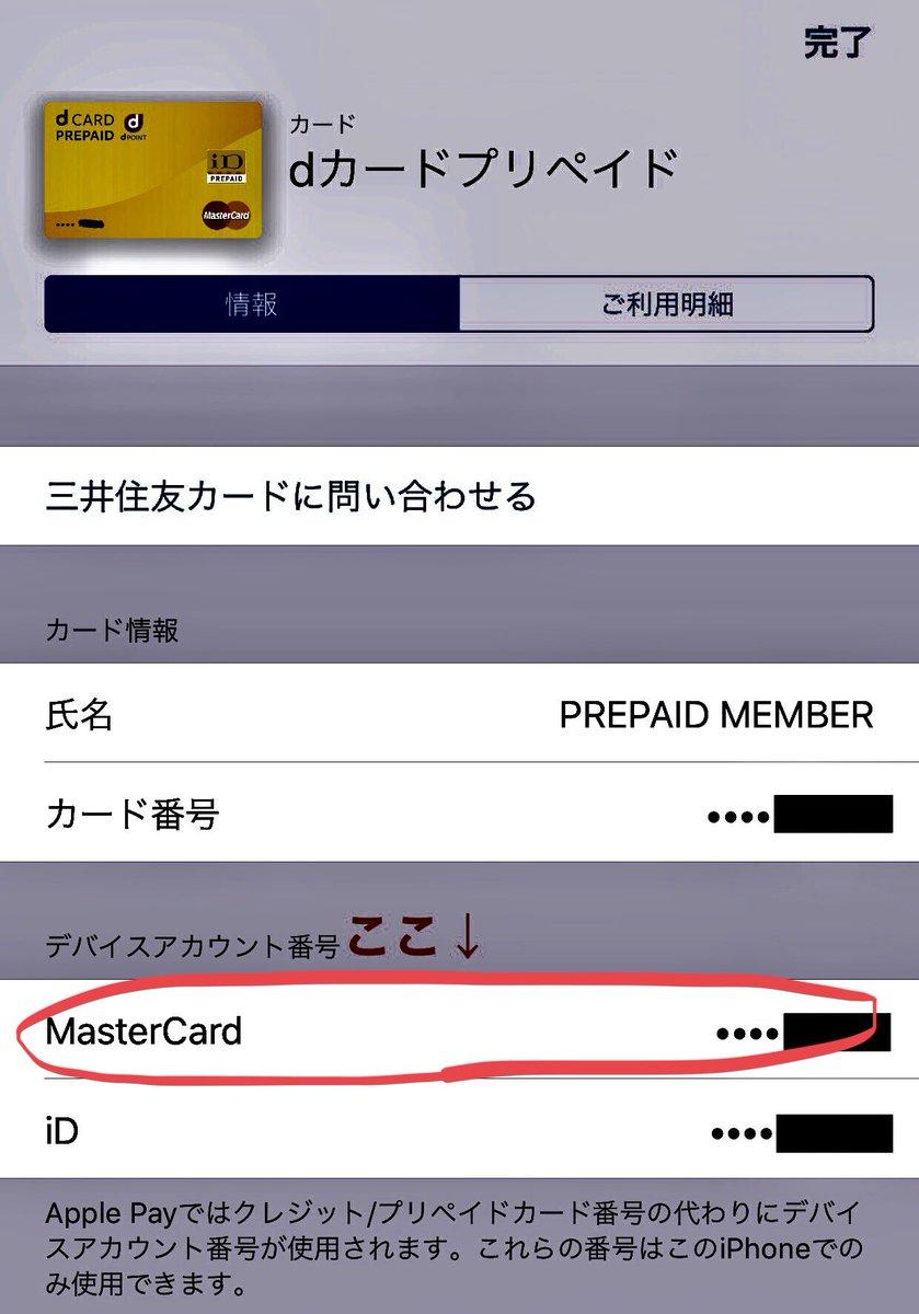 カード メルペイ クレジット