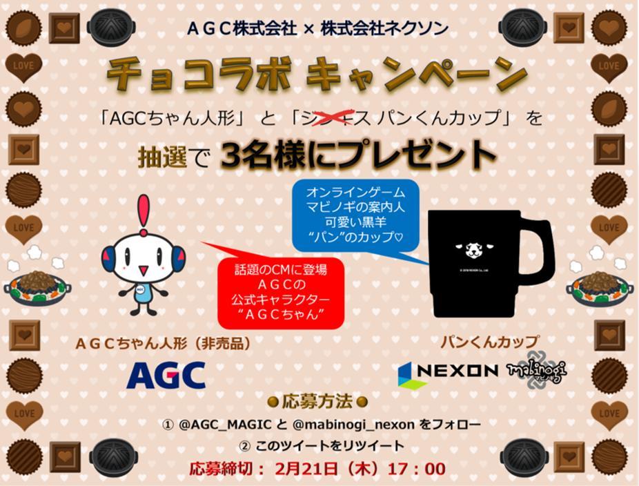 AGCちゃん(AGC株式会社)さんの投稿画像