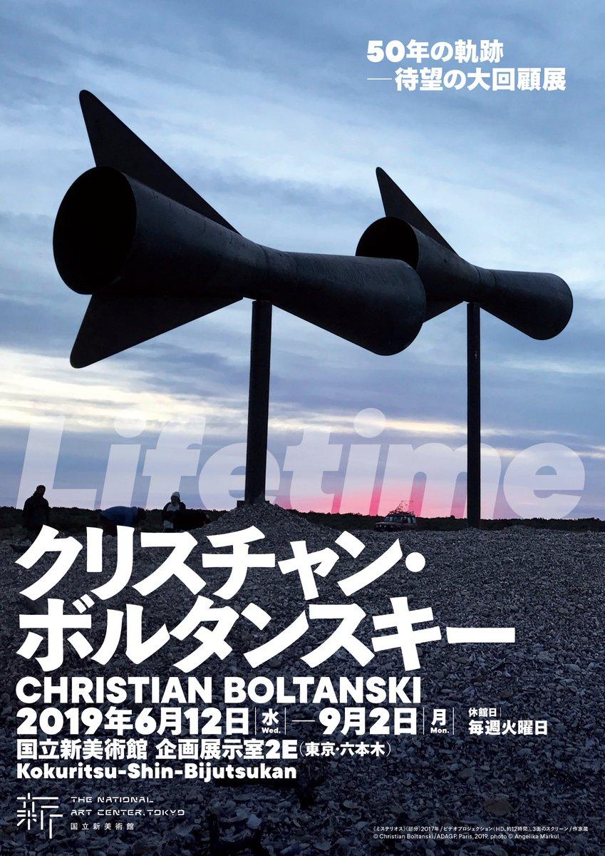 クリスチャン・ボルタンスキー
