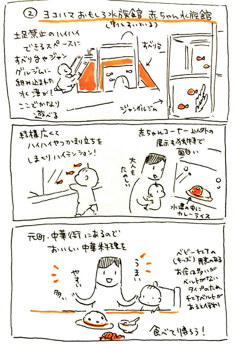 0歳児とお出かけして楽しかったスポット3選東京近郊の方ぜひ参考にして!