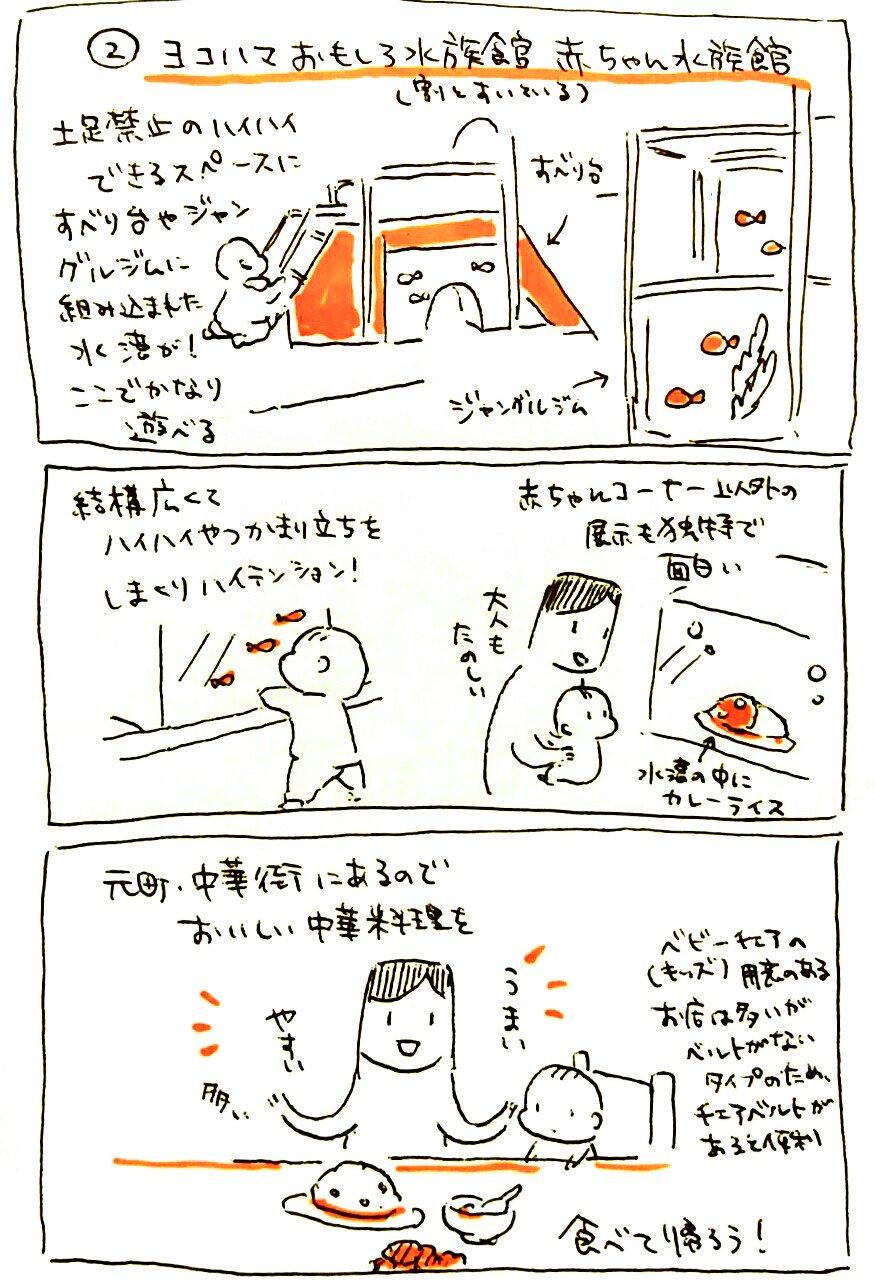 0歳児とお出かけして楽しかったスポット3選ww東京近郊の方ぜひ参考にして!