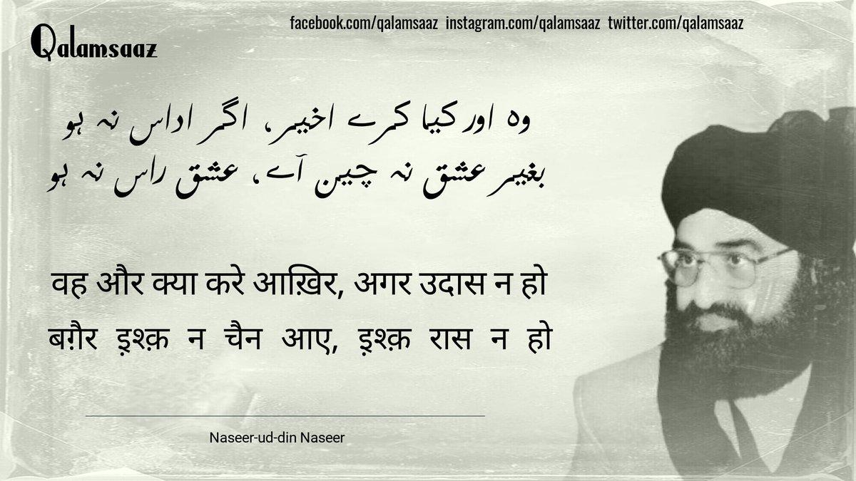 naseeruddinnaseer hashtag on Twitter