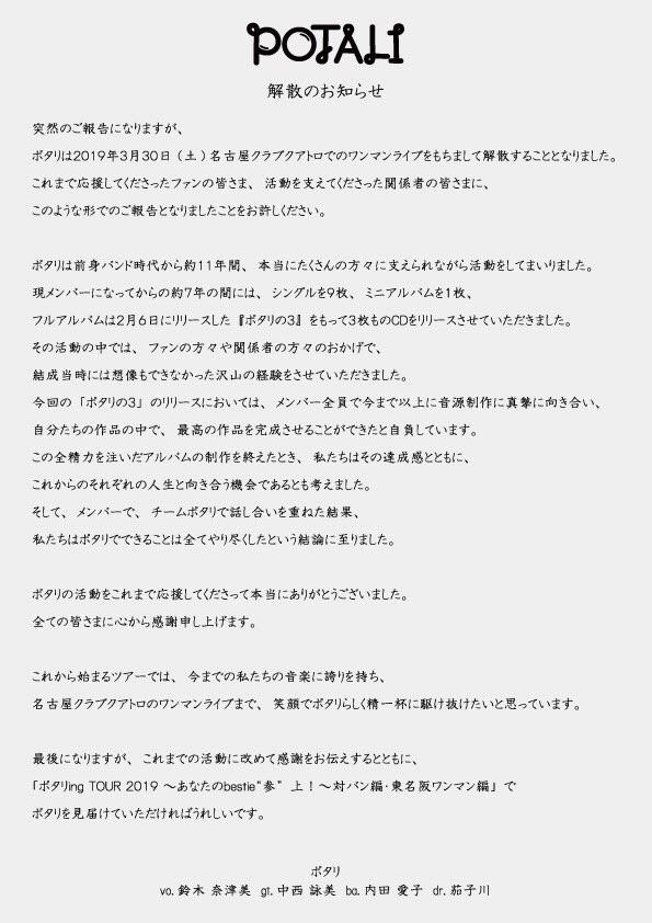 【ポタリを応援してくださってる皆様へ】  突然のご報告になりますが、 ポタリは2019年3月30日名古屋クラブクアトロのワンマンライブをもちまして、解散することとなりました。  http://potali.jp