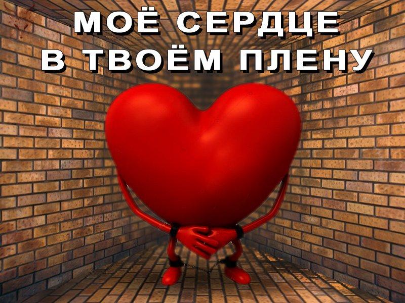 Открытки, открытки мое сердце в твоих руках