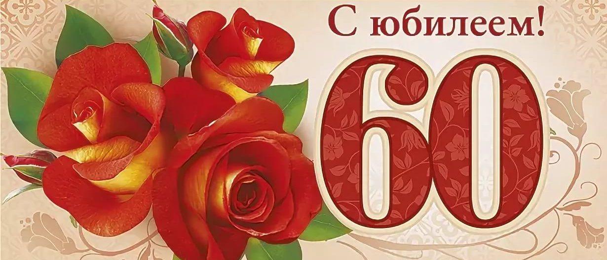 Смешные фотки, поздравить сестру с юбилеем 60 лет открытки