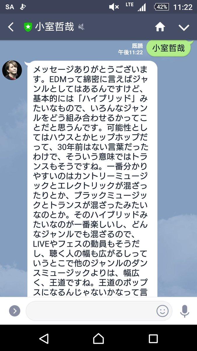 ワイ「小室哲哉」 小室哲哉公式LINEさん「メッセージありがとうございます。