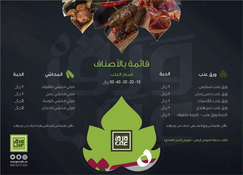 تجارب Op Twitter تابع محل ورق عنب فرع المروج Prince Turki Bin Abdulaziz Althani St Prince Turki Bin Abdulaziz Althani St Riyadh 12282 Https T Co Grdr6cacrt Https T Co Ehs70txyt9