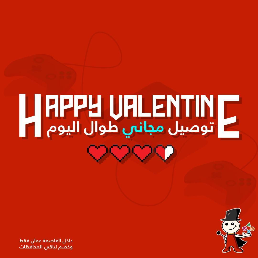 Happy Valentine's day ❣️ #Gamers_JO https://t.co/avoc5bJuve
