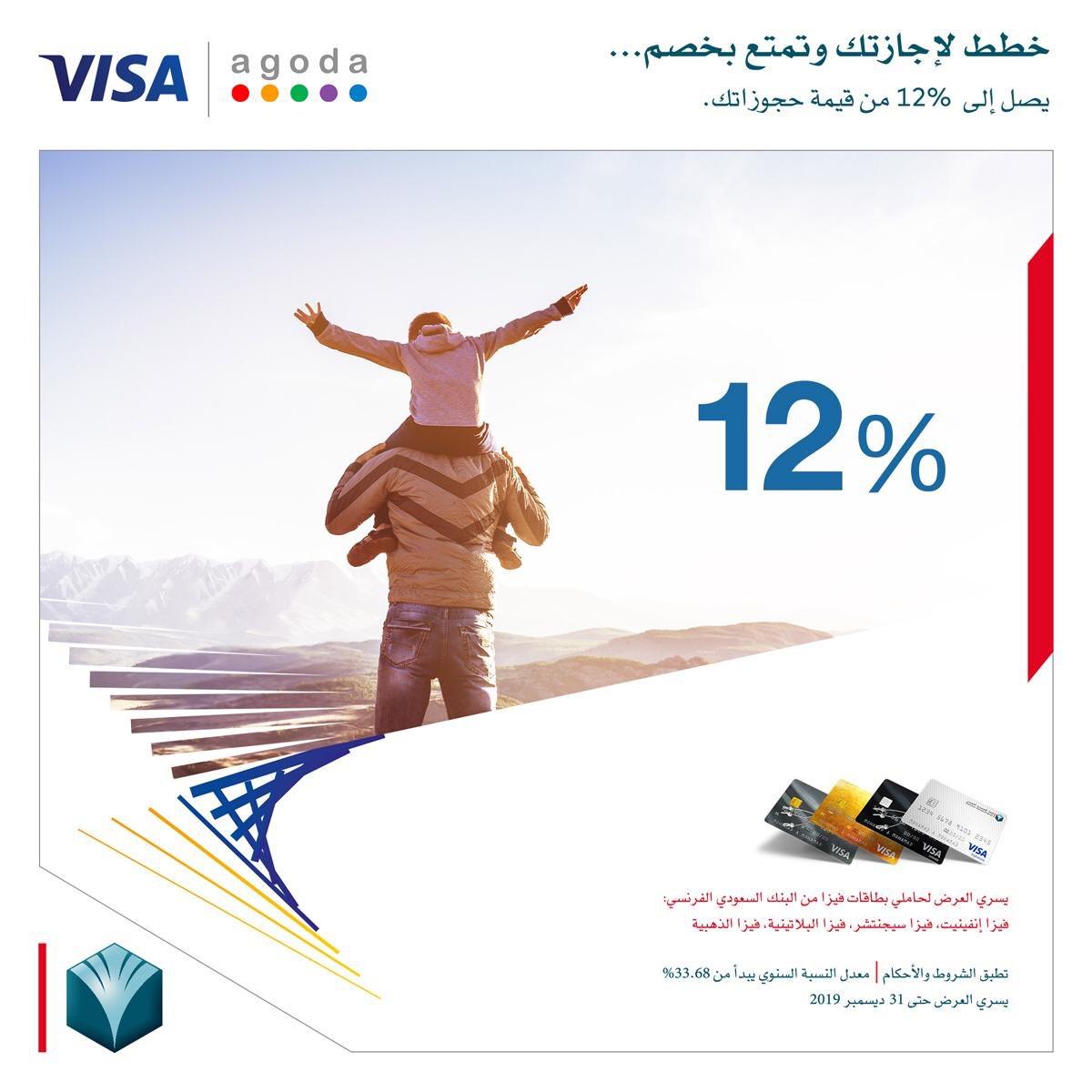 البنك السعودي الفرنسي Ar Twitter خطط سفرك مع البنك السعودي الفرنسي واجودا وتمتع بخصم يصل حتى 12 من قيمة حجوزاتك باستخدام بطاقة الفرنسي فيزا الائتمانية احجز الآن عبر الرابط التالي لتحصل على
