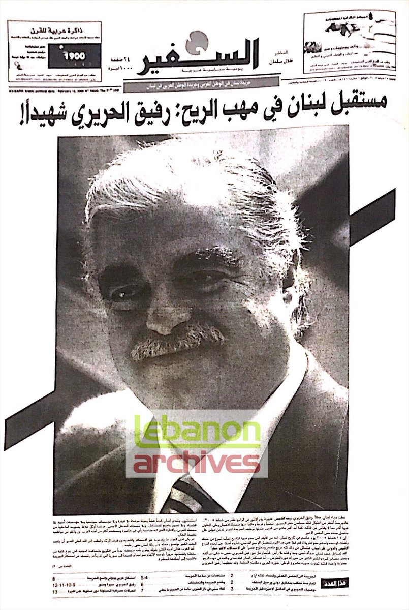 "أرشيف لبنان Lebanon Archives on Twitter: ""١٤ شباط ٢٠٠٥ ذكرى إغتيال رئيس  وزراء لبنان السابق رفيق الحريري… """