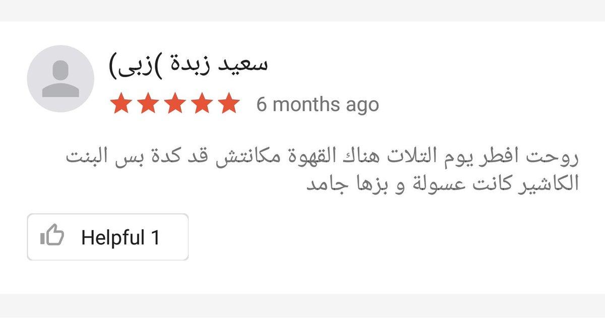 While checking McDonald's reviews: