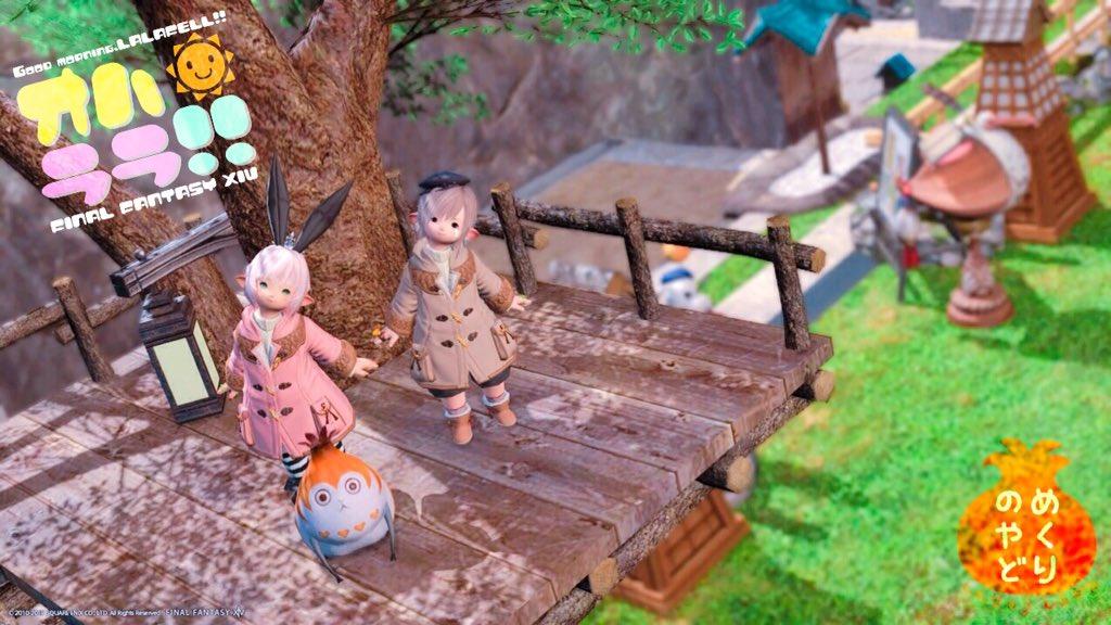 #めくりの宿 のお庭に、管理人さんがツリーハウス置いてくれたよおおおおお!!!ヾ(*´∀`*)ノツリーハウスの上からおはララございますー!!\\٩( 'ω' )و//庭具もどんどん増えて、Sハウス庭設置数ギリギリのお宿で、管理人さんが悩んじゃう!!(>_<) #FF14 #ララフェル #おはララ #今日のパイッサ