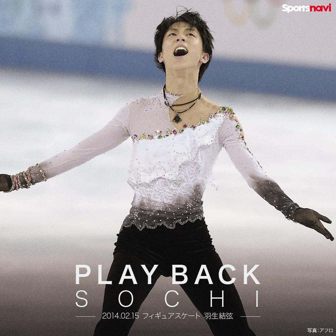【 #あの年の今日 🎞】 2014年2月15日(日本時間)、ソチ五輪で羽生結弦が金メダルを獲得🥇  #フィギュアスケート #figureskate #羽生結弦