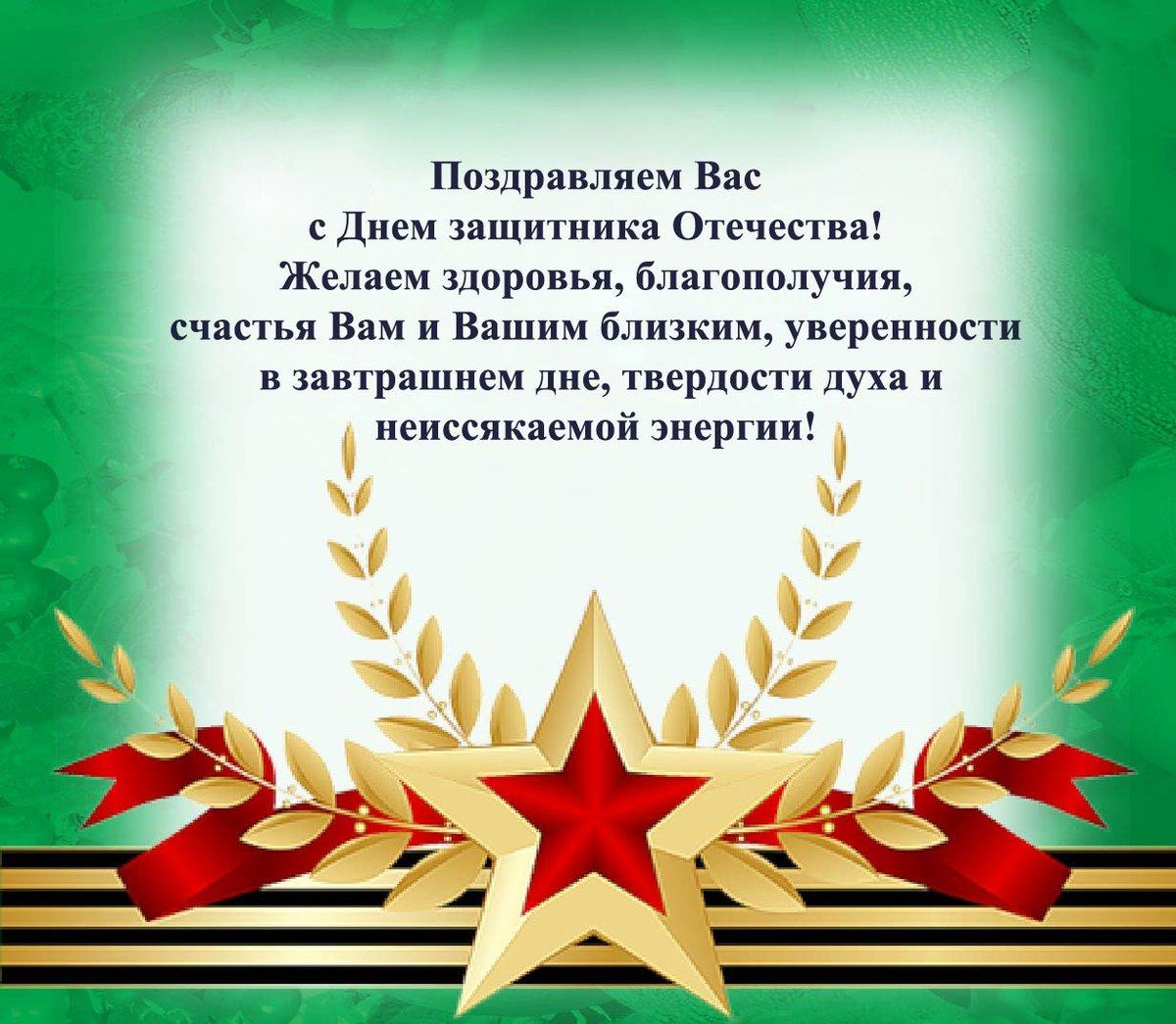 Поздравление начальнику службы безопасности с 23 февраля